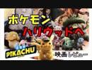『名探偵ピカチュウ』感想 化け物コンテンツであるポケモンの凄さ!【映画レビュー#2】