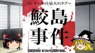 【ゆっくりネット史解説】2スレ目~鮫島事件~