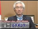 【西田昌司】「税」と「国家」の何たるかを知れ!MMT反対論者の極論と曲解[桜R1/5/30]