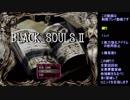 【BLACKSOULSⅡ】 Lv1初期ステ難易度9縛り Part1【Ver2.0】