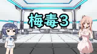鈴木・ささらと学ぶ感染症とか:梅毒part3