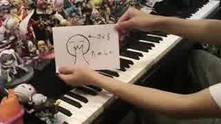 ちょっとたのしい「千本桜」 を弾いてみた 【ピアノ】