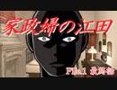 祖母と探偵と『家政婦の江田』 最終話【フタリソウサ】