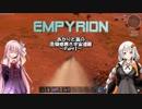 【Empyrion】危機感無き宇宙遭難 Part1 -α10ex版-【あかあか実況】