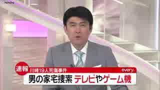 ホモと見る川崎19人死傷 男の自宅からテレビやゲーム機が見つかるニュース