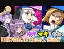 【EXVS2】ゆかマキ戦闘記_EXVS その15【VOICEROID+実況】