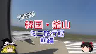 1泊2日 韓国・釜山ミニ旅行記 前編
