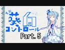 【MTGモダン】葵白コントロールpart.5【青白コントロール】