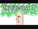 【Minecraft】ゆかり「空に工業地帯を作ろう!」 #3