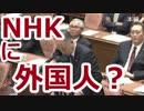 NHK職員の外国人の国籍と役職が言えないってどうなの?