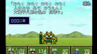 【完全初見】いざ更なる鬼退治へ!『新桃太郎伝説』を実況プレイ Part47