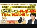 蓮舫の許せない発言と桜田前大臣の「3人産んで」のどっちが悪いか。いずれにせよTBSは「国民の敵」だ|みやわきチャンネル(仮)#467Restart325