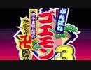 【がんばれゴエモン3】うぉーかー工場【ゲームアレンジ】▼