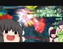 【EXVS2】京町セイカは滅びゆく機体の為にpart2