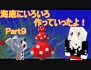 【マインクラフト】海底でほのぼのマインクラフト!Part9【ころ助】