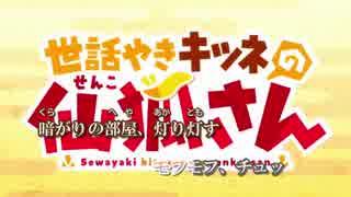 【ニコカラ】今宵mofumofu!!【世話やきキ