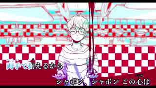 シャボン/ニコカラ(off vocal)