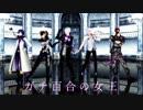 ガチ百合の女王【ヒプマイMMD+MMD戦国BASARA+α】