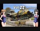 【ETS2】トラック女子、欧州を駆ける Vol.22(中編)