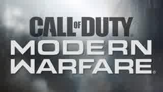 「モダン・ウォーフェア」シリーズ最新作『Call of Duty: Modern Warfare』初報PV