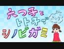 【卓ゲ松さん】六つ子とトト子で忍神_Part7(終)【GM末弟】