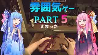 【良雰囲気ゲーム】琴葉姉妹のフィンチ家