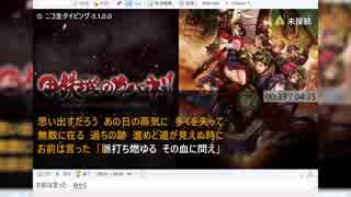 [ニコ生タイピング] KABANERI OF THE IRON FORTRESS / 甲鉄城のカバネリ [☆4.16]