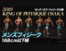 【2019 キング・オブ・フィジーク大阪】メンズフィジーク168cm以下級【ビーレジェンド鍵谷TV】