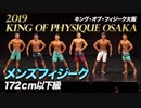 【2019 キング・オブ・フィジーク大阪】メンズフィジーク172cm以下級【ビーレジェンド鍵谷TV】