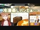 冷凍蒸しパンだぁ・・・【伏見ガク/おはガク!5S 21回目】