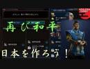 #50【シヴィライゼーション6 スイッチ版】日本を作ろう!inフラクタルの大地 難易度「神」【実況】
