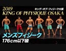 【2019 キング・オブ・フィジーク大阪】メンズフィジーク176cm以下級【ビーレジェンド鍵谷TV】