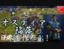 #49【シヴィライゼーション6 スイッチ版】日本を作ろう!inフラクタルの大地 難易度「神」【実況】