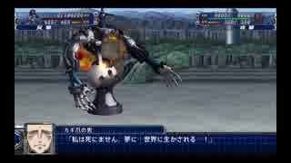 スーパーロボット大戦T 撃墜集2+