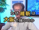 【沖縄の声】自民党と共産党が共闘する大阪 ~なぜ維新は大阪で支持されるのか~[桜R1/5/30]