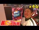 苦愛THE MOVIE#46
