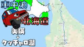 車中泊ハスラーで北海道!2019GW その3 ~美瑛→クッチャロ湖~ ぼっちかふぇ