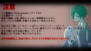 【APヘタリア】コプヘタ part16(前)