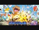 新作ポケモンゲーム『ポケモンスクランブルSP』特別映像【ポケットモンスター】