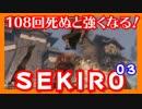 ☼【SEKIRO実況】マイネエェェェムイズギョウブマサタカオニワァアアアアア!!!【苦難鐘初期状態+α縛り】part3 ☼