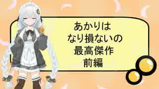 【VOICEROID劇場】あかりはなり損ないの最高傑作(前編)