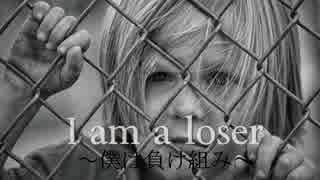 I am a loser  [ギャラ子]