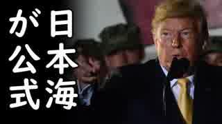 韓国のトランプ大統領日本海発言への東海クレームに米国政府が公式に日本海と表明し全韓国国民涙目火病!一方、売国朝日新聞は…