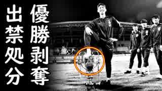 中国のサッカー大会でトロフィー踏みつけた韓国U-18代表、優勝剥奪処分&二度と韓国は呼ばない、日本は恐怖するほど素晴らしかった、と宗主国様大激怒w