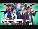 【視聴動画】GANG×ROCK ASTRAGALUS(アストラガルス)『Bet, the Dead』