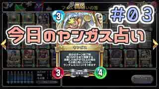 【実況】今日のヤンガス占い【DQR】 Part3