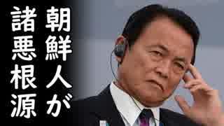 韓国人が川崎で起きた凶悪事件を都合よく利用し関東大震災の真の被害者は朝鮮人だとデマを拡散中!