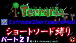 [Terraria+MOD] ショートソード縛りEX パート21 [ゆっくり実況]