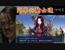 【FGO動画】総統閣下が第六特異点で円卓の騎士達と出会った【見つけたぞ!ダ・ヴィンチの仇!?】