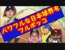 【弦巻マキ実況】パワフルな日本球界をフルボッコ part23【パワプロ2018】